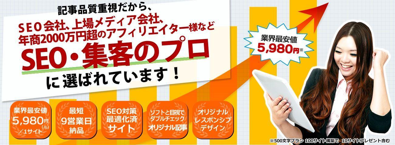 SEO会社、上場メディア会社、年商2000万円超のアフィリエイター様などSEO・集客のプロに選ばれています!